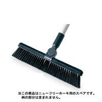 清掃用品 ニューカラーシリーズ SP自在ホーキR30スペア (黒) (CL-806-730-9)