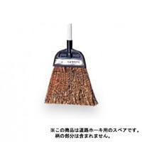 清掃用品 継ぎ柄シリーズ SP道路ホーキ長柄スペア (CL-808-120-0)