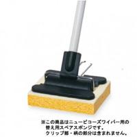 清掃用品 ニューカラーシリーズ SPスポンジモップ替スポンジ (CL-808-600-0)
