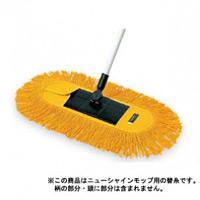 清掃用品 ニューカラーシリーズ SP化学モップ替糸 (黄) 幅 (約) :420mm (CL-808-810-0)