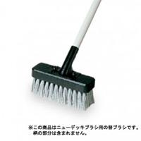 清掃用品 ニューカラーシリーズ 床洗い用 SPデッキブラシWスペア (CL-809-200-0)