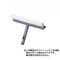 高所清掃用品 窓そうじ用 SPワイパースペア 幅 (約) :幅約24cm (CL-809-624-0)