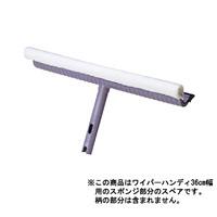 高所清掃用品 窓そうじ用 SPワイパースペア 幅 (約) :幅約36cm (CL-809-636-0)