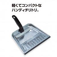 清掃用品 ダストパンII (DP-460-010-0)