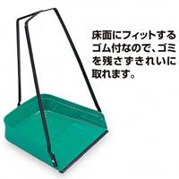 清掃用品 三つ手チリトリ (ゴム付) (DP-467-100-0)
