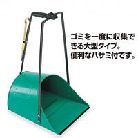 清掃用品 鉄道チリトリ (DP-469-020-0)
