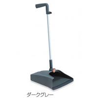 清掃用品 2Wayチリトリ カラー:ダークグレー (DP-472-000-7)