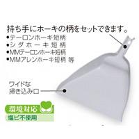 清掃用品 ニューカラーシリーズ MMワイドダストパン (DP-891-200-0)