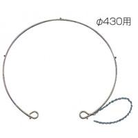 グランドコーナー 袋ストッパー 規格:φ430用 (DS-200-821-0)