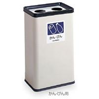 屋内用スチール製ゴミ箱 分別エルボックス 規格:かん・びん用 (DS-211-120-6)