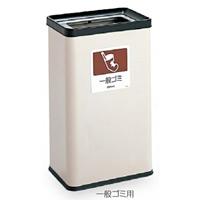 屋内用スチール製ゴミ箱 分別エルボックス 規格:一般ゴミ用 (DS-211-220-6)