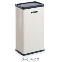 屋内用スチール製ゴミ箱 ターンボックス (DS-212-020-0)