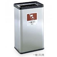 屋内用ステンレス製ゴミ箱 分別ステンエルボックス 規格:一般ゴミ用 (DS-213-320-0)