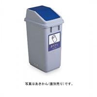 樹脂製ゴミ箱 エコ分別トラッシュペール40 (本体のみ) 43L用 (DS-230-400-0)