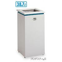 屋内用スチール製ゴミ箱 プロダスティ (屑入) サイズ:Sサイズ (DS-243-010-0)