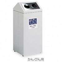 屋内用スチール製ゴミ箱 SRダスティ 規格:かん・びん用 (DS-248-010-0)