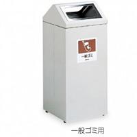 屋内用スチール製ゴミ箱 SRダスティ 規格:一般ゴミ用 (DS-248-020-0)