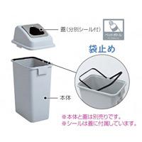 樹脂製ゴミ箱 エコ分別カラーペール45 (本体のみ) 42L用 (DS-252-045-0)