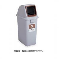 樹脂製ゴミ箱 エコ分別カラーペール90 (本体のみ) 90L用 (DS-252-090-0)