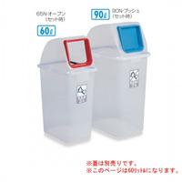 樹脂製ゴミ箱 分別リサイクルペール65N (本体のみ) 60L用 (DS-256-065-0)