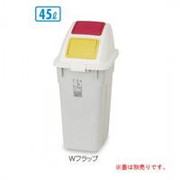 樹脂製ゴミ箱 エコダスターTT#45 (本体のみ) 45L用 (DS-458-045-0)