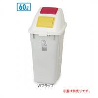 樹脂製ゴミ箱 エコダスターTT#60 (本体のみ) 60L用 (DS-458-060-0)