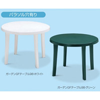 樹脂製 ガーデン GFテーブル98 カラー:ホワイト (MZ-596-410-8)