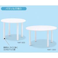 樹脂製 ガーデンテーブルNWT 丸型 サイズ:φ900mm (MZ-651-120-0)