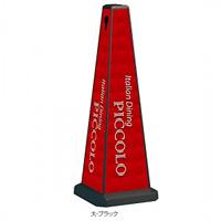 メッセージポール 規格:大 カラー:ブラック (OT-550-800-7)