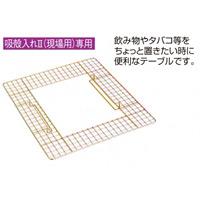 灰皿 屋外用吸殻入れII (現場用) 専用 ワイヤーテーブル (SS-258-500-0)
