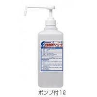 手指消毒器 ハンディミスト HM2用 手指消毒用ケアコール 容量:ポンプ付1L (SW-530-120-0)