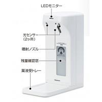 手指消毒器 ハンディミスト HM2 (SW-838-020-0)