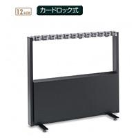 StoreStyle 傘立Line12 カードロック式 (UB-271-112-0)