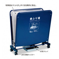 傘のしずく取り用 しずくりーんType S-800 (UB-527-400-0)