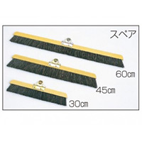 清掃用品 自在ホーキ (パイプ柄/木柄) スペア 幅:30cm (CL-380-330-0)
