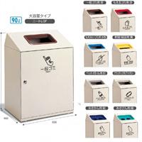 屋内用スチール製ゴミ箱 ニートLGF 規格:一般ゴミ用 (DS-186-920-6)