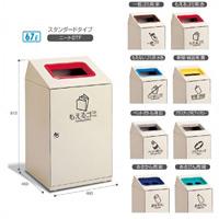屋内用スチール製ゴミ箱 ニートSTF 規格:一般ゴミ用 (DS-186-310-6)