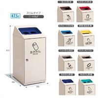 屋内用スチール製ゴミ箱 ニートSLF 規格:一般ゴミ用 (DS-186-410-6)