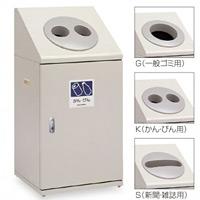 屋内用スチール製ゴミ箱 トラッシュボックスB-90 規格:かん・びん用 (DS-190-020-0)