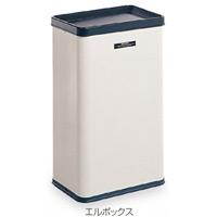 屋内用スチール製ゴミ箱 エルボックス 規格:中缶なし (DS-211-010-6)