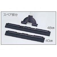 清掃用品 ニューカラーシリーズ 床洗い用 SPフリードライヤースペア (黒) 幅:40cm (CL-806-440-9)