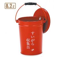 すいがら収集缶 8.2L 仕様:中カゴなし (SS-267-000-0)