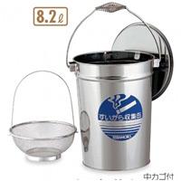 ステンすいがら収集缶 8.2L 仕様:中カゴなし (SU-267-200-0)