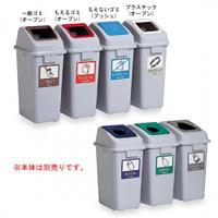 樹脂製ゴミ箱 エコ分別カラーペール45 (蓋のみ) 42L用 規格:一般ゴミ (オープン) (DS-252-211-4)