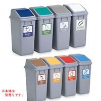 樹脂製ゴミ箱 エコ分別トラッシュペール40 (蓋のみ) 43L用 規格:もえるゴミ (DS-230-502-2)