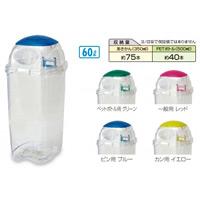 樹脂製ゴミ箱 透明エコダスター#60 60L用 規格:ペットボトル用 (DS-459-060-1)