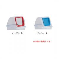 樹脂製ゴミ箱 分別リサイクルペール65N (蓋のみ) 60L用 規格:オープン (DS-256-111-0)