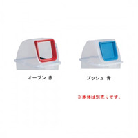樹脂製ゴミ箱 分別リサイクルペール90N (蓋のみ) 90L用 規格:オープン (DS-256-211-0)