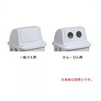 樹脂製ゴミ箱 トラッシュペール90 (蓋のみ) 90L用 規格:一般ゴミ用 (DS-231-201-5)