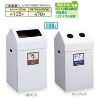 樹脂製ゴミ箱 エコポケット 108L用 規格:一般ゴミ用 (DS-206-010-6)